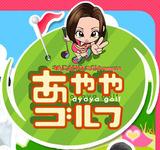 Ayaya_golf_060801