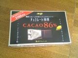 Cacao80