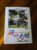 Kazenodaichi_060624