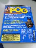 Pog_book_060615